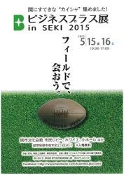 ビジネスプラス展 in SEKI 2015小